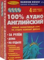 100% аудио английский. Начальный и средний уровень ( + аудиокурс на 4 CD)