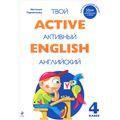 Active English / Твой активный английский. 4 класс