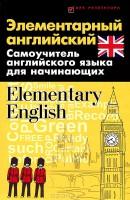 Элементарный английский / Elementary English